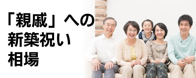 親戚への相場(透明)